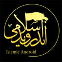 اندروید اسلامی