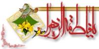 مهاجر - به روز رسانی :  12:1 ع 86/4/2 عنوان آخرین نوشته : اقسام عدالت