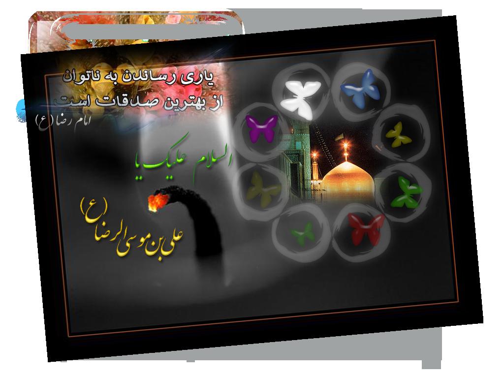 http://omidomidi.persiangig.com/image/ImamRezaShahadat.png