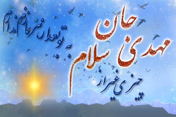 •*♥*•درد دل امام زمان با شیعیان•*♥*•